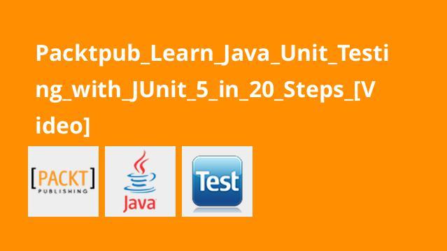 آموزش تست واحد جاوا باJUnit 5 در 20 مرحله